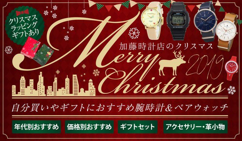 クリスマス特集バナー