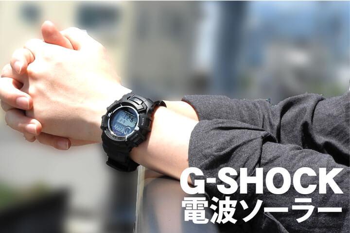 G-SHOCK 電波ソーラー着用写真