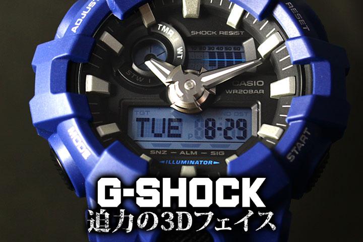G-SHOCK 立体インデックス写真