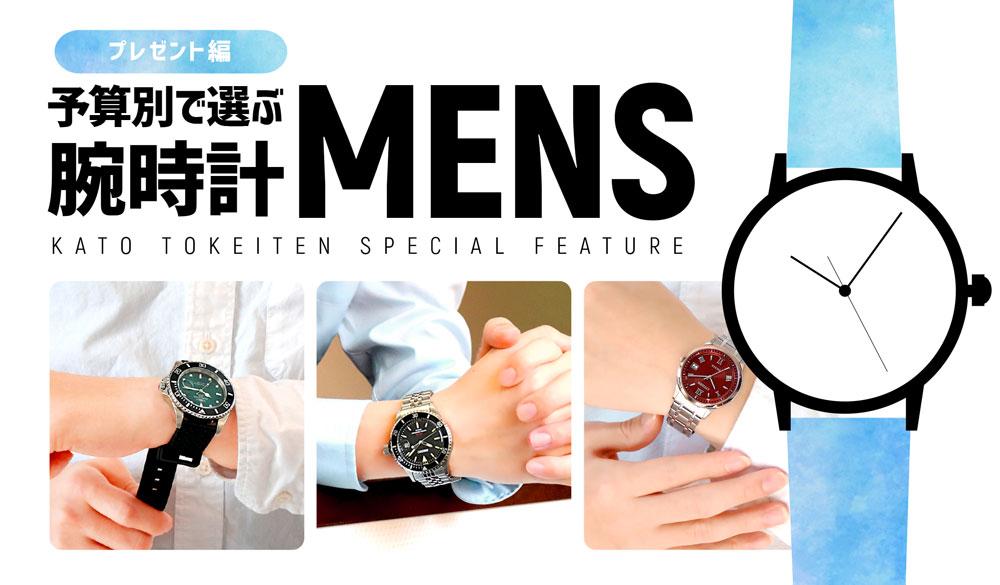予算別メンズ腕時計(プレゼント編)