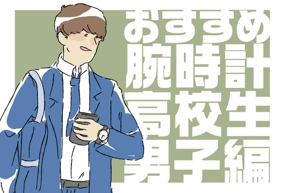 男子高校生イラストメイン