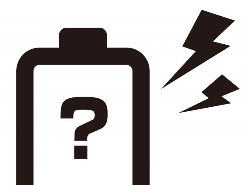 充電残量どれくらい?