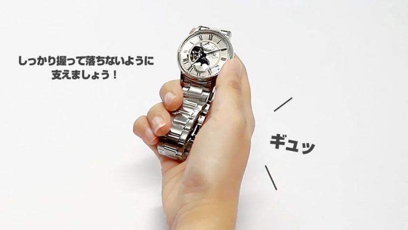 腕時計握り方