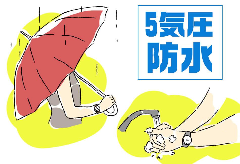 5気圧防水
