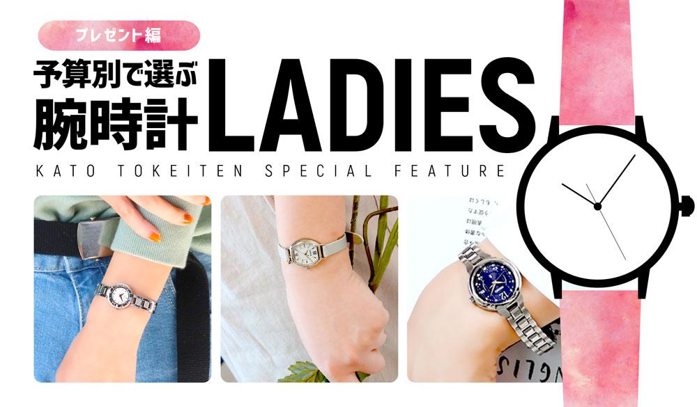 予算別レディース腕時計(プレゼント編)